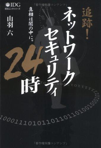 追跡!ネットワークセキュリティ24時 (IDGムックシリーズ)の詳細を見る