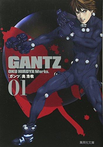GANTS 1巻