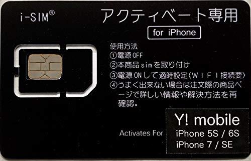 Y!mobileワイモバイル全iOS対応iPhone 5S/iPhone 6S /iPhone 7/iPhone SE専用 NanoSIMアクティベーション アクティベートカード ymobile専用
