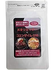 メタリミッター + コエンザイムQ10 キャンドルブッシュ 配合 ダイエット サプリ 30日分/60粒