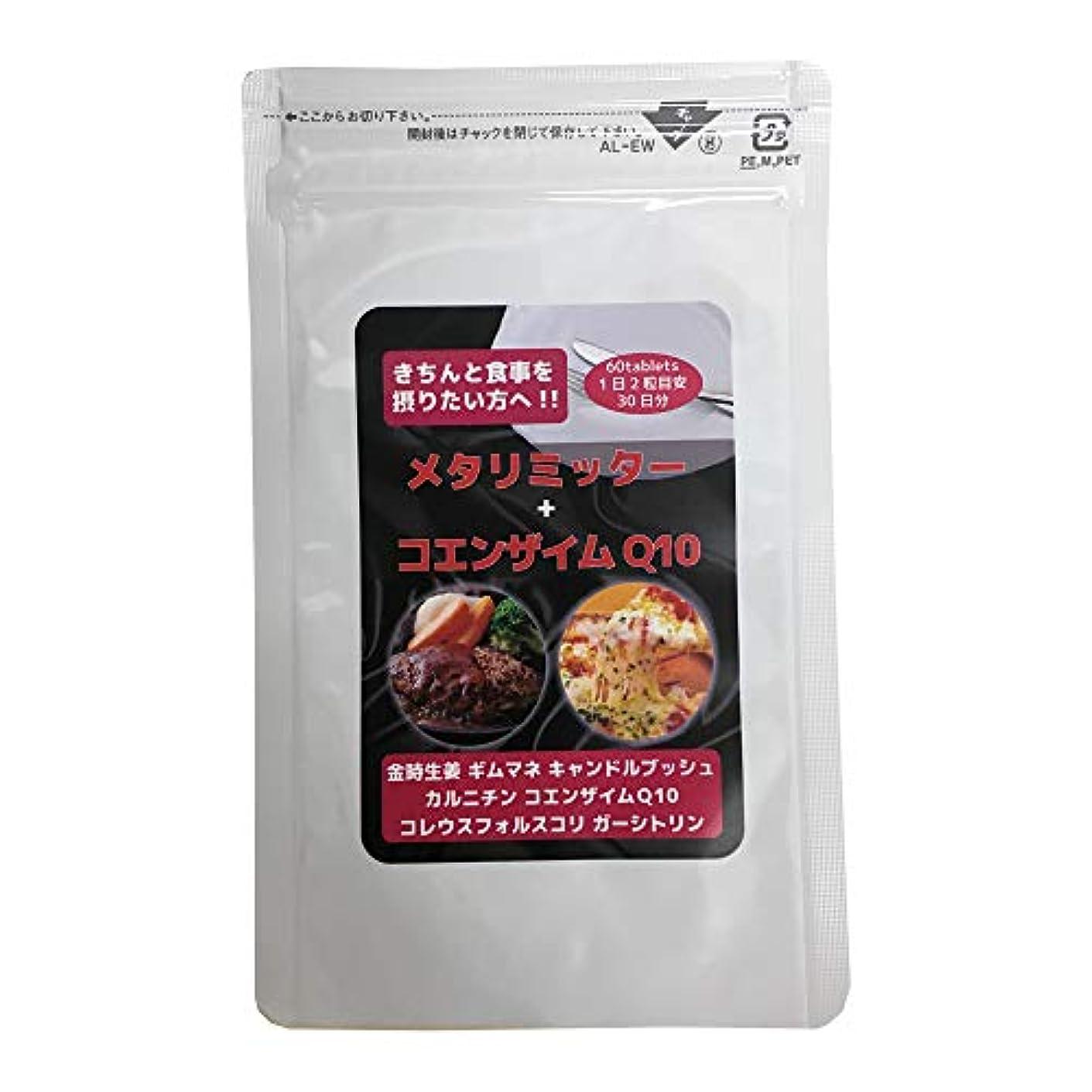 同級生偽アフリカ人メタリミッター + コエンザイムQ10 キャンドルブッシュ 配合 ダイエット サプリ 30日分/60粒