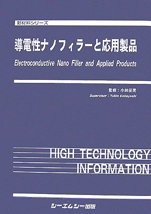 導電性ナノフィラーと応用製品 (新材料シリーズ)