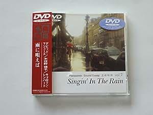 名曲物語vol.7~Singin'in The Rain(雨に唄えば)~ [DVD]