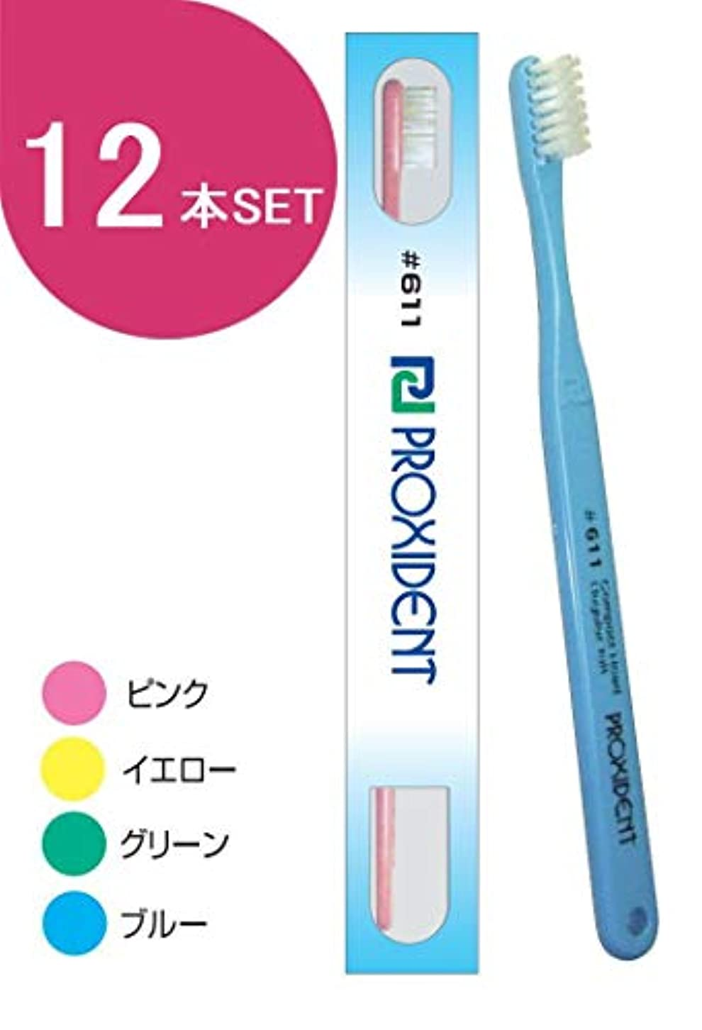 防水健全アカウントプローデント プロキシデント コンパクト レギュラータフト 歯ブラシ #611 (12本)