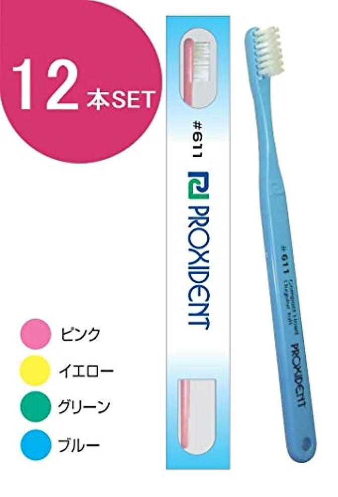 電報盗難ボックスプローデント プロキシデント コンパクト レギュラータフト 歯ブラシ #611 (12本)
