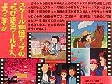 ちびまる子ちゃん~わたしの好きな歌~ [VHS] 画像