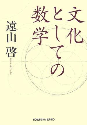 文化としての数学 (光文社文庫)