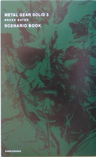 メタルギアソリッド3 スネークイーター シナリオ・ブックの詳細を見る
