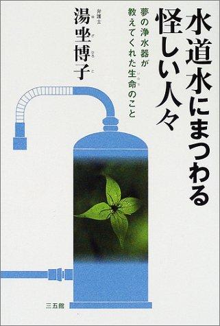 水道水にまつわる怪しい人々―夢の浄水器が教えてくれた生命のことの詳細を見る