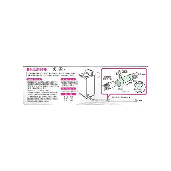 三洋化成 洗濯機用 排水ホース カット式 4m...の紹介画像2
