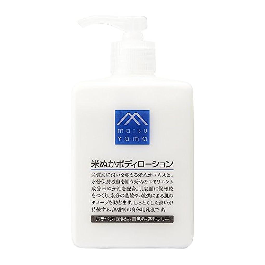 霧置くためにパックローンM-mark 米ぬかボディローション