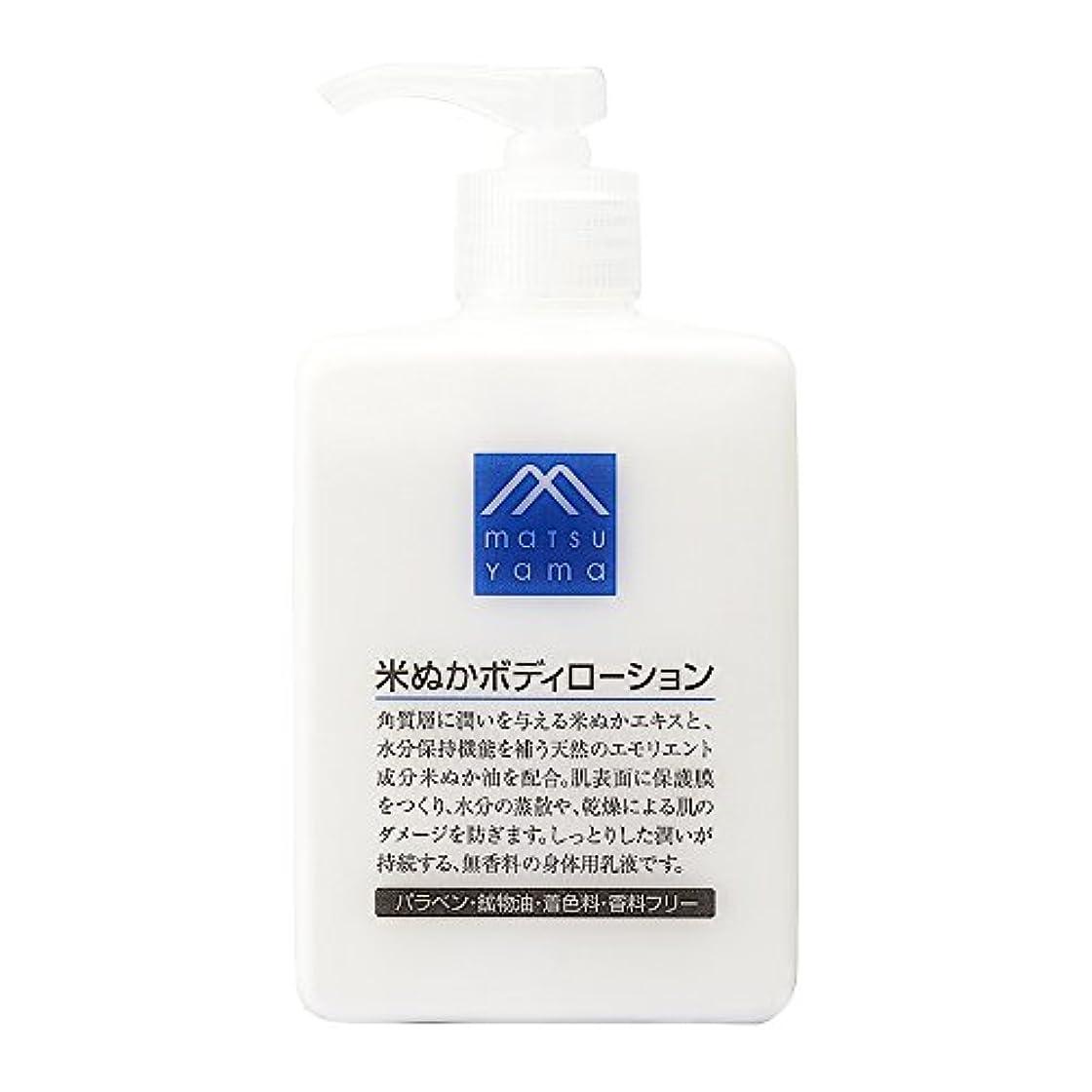 エンディングちっちゃい服を洗うM-mark 米ぬかボディローション