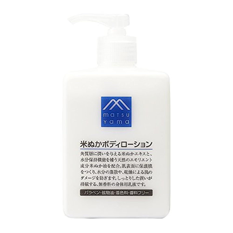 油保守可能インディカM-mark 米ぬかボディローション