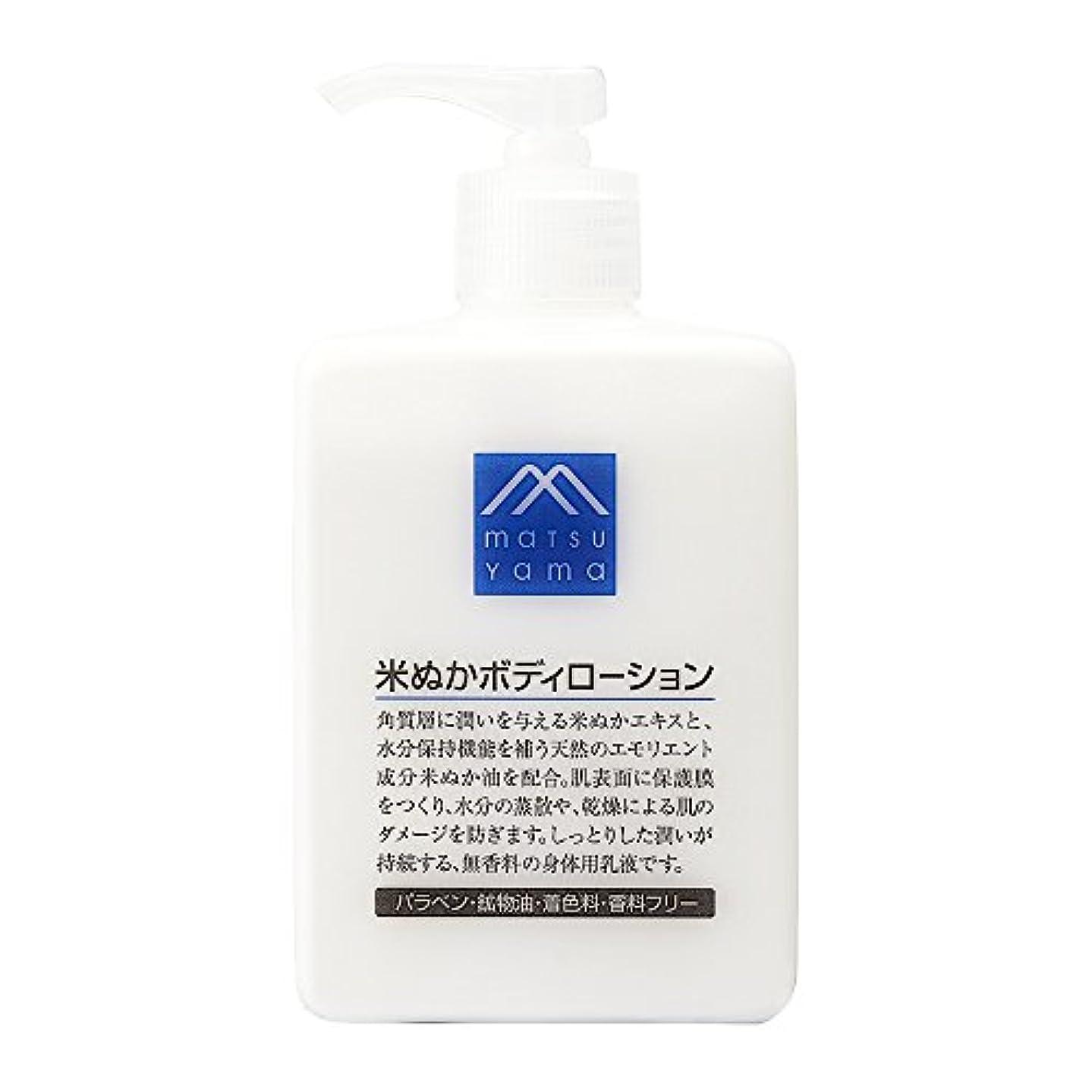コマース狐暴力M-mark 米ぬかボディローション