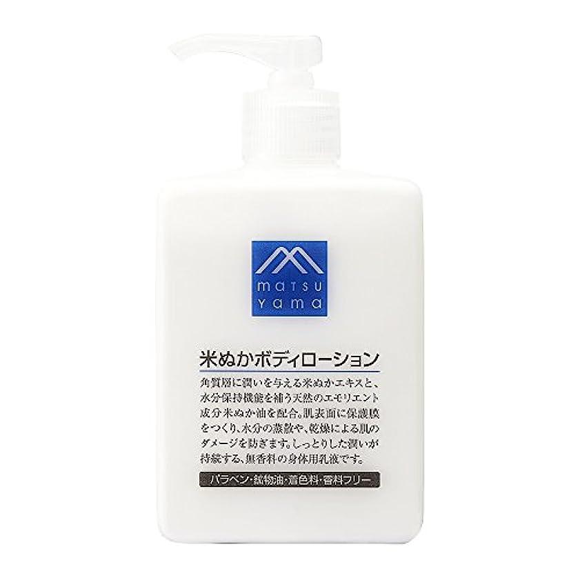 抗議音インセンティブM-mark 米ぬかボディローション