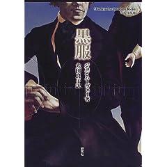 黒服 (Kenkyusha‐Reaktion Books)