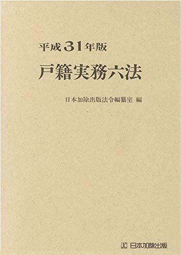 平成31年版 戸籍実務六法