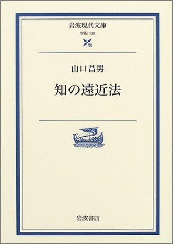 知の遠近法 (岩波現代文庫)