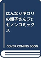 はんなりギロリの頼子さん(7): ゼノンコミックス