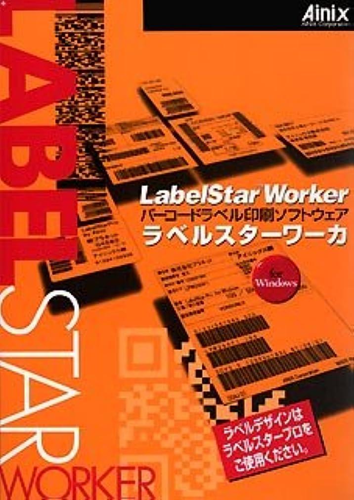 LabelStar Worker V1.0 (1ライセンス)