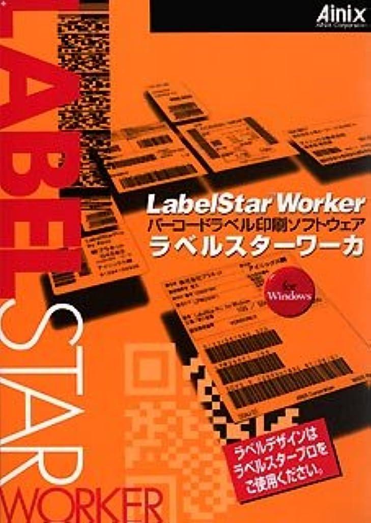 ペデスタル煙突配管工LabelStar Worker V1.0 (1ライセンス)