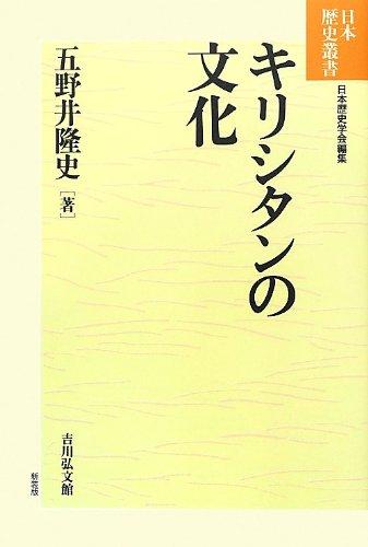 キリシタンの文化 (日本歴史叢書)の詳細を見る