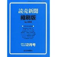 読売新聞縮刷版 2014年 02月号 [雑誌]