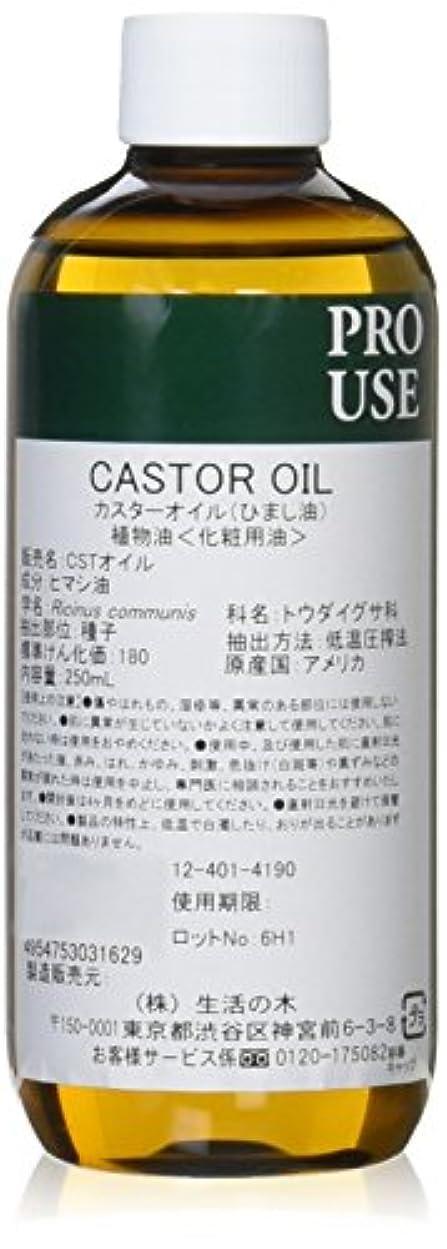 クリック風味作成者生活の木 カスターオイル 250ml