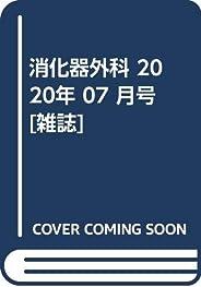 消化器外科 2020年 07 月号 [雑誌]