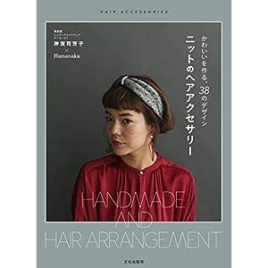 ニットのヘアアクセサリー かわいいを作る、38のデザイン