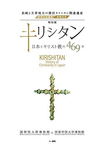 特別展 キリシタン: 日本とキリスト教の469年