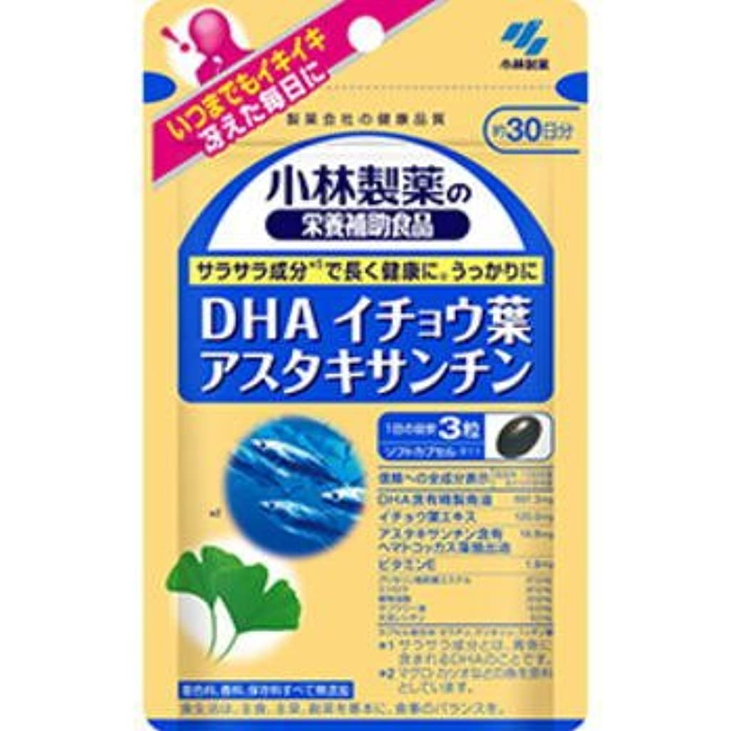 波台風ティーンエイジャー小林製薬 DHA イチョウ葉 アスタキサンチン 90粒×3個セット