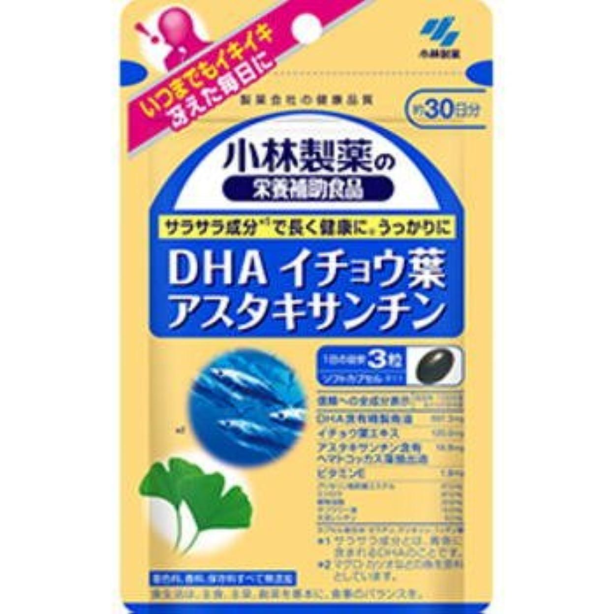 励起植物の銀小林製薬 DHA イチョウ葉 アスタキサンチン 90粒×3個セット