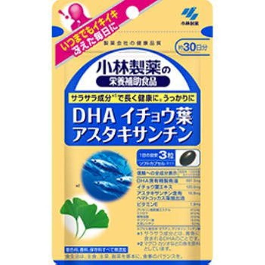 マイクロ銀行チラチラする小林製薬 DHA イチョウ葉 アスタキサンチン 90粒×3個セット