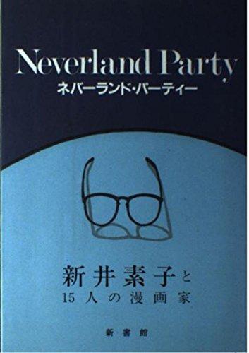 ネバーランド・パーティー―新井素子と15人の漫画家の詳細を見る