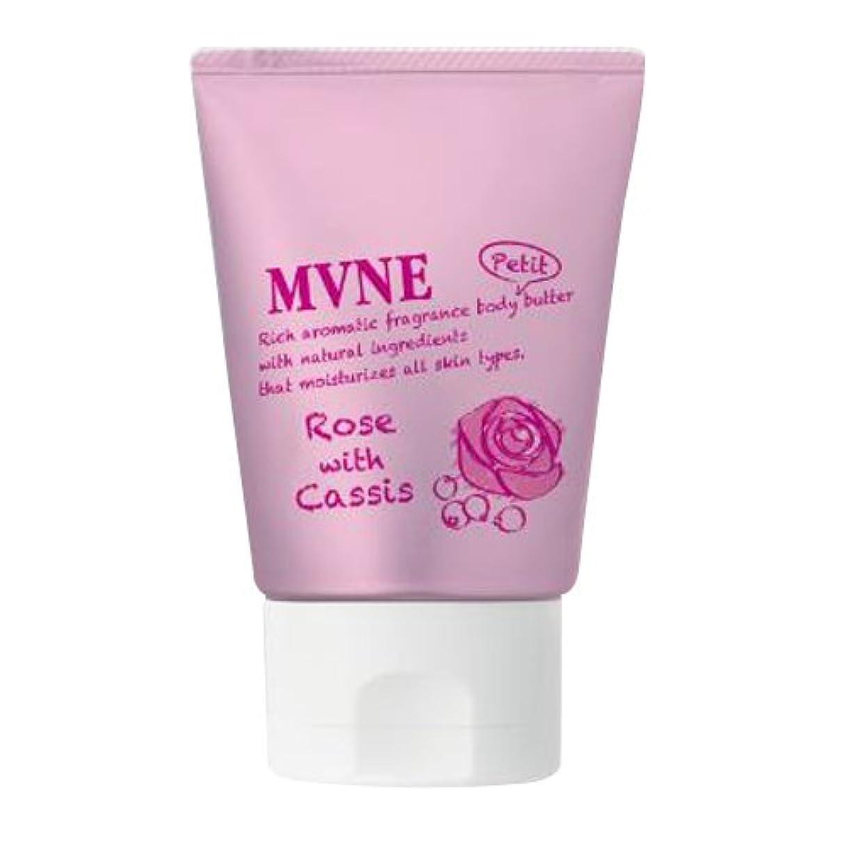 MVNE プチボディクリーム RC (ローズ with カシス) 30g