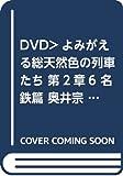 DVD>よみがえる総天然色の列車たち 第2章6 名鉄篇 奥井宗夫8ミリフィルム作品集 (<DVD>)