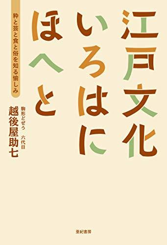 江戸文化いろはにほへと――粋と芸と食と俗を知る愉しみ