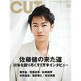 Cut 2021年 10 月号 [雑誌]