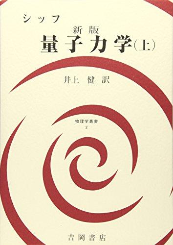 量子力学 (上) (物理学叢書 (2))の詳細を見る