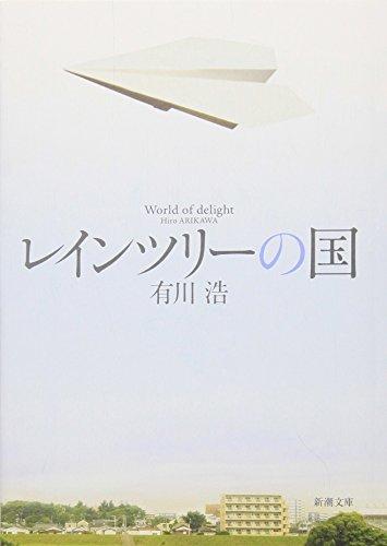レインツリーの国 (新潮文庫)