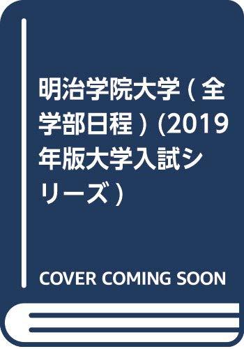 明治学院大学(全学部日程) (2019年版大学入試シリーズ)