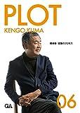 PLOT 06 隈研吾