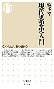 現代思想史入門 (ちくま新書)