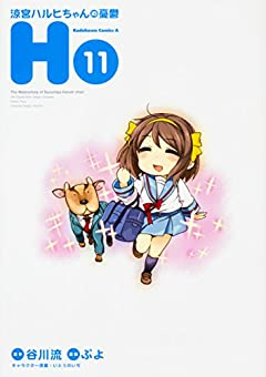 涼宮ハルヒちゃんの憂鬱の最新刊