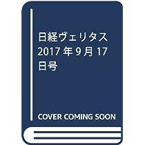 日経ヴェリタス 2017年9月17日号