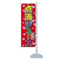 点滴ジュース のぼり旗 サイズ選べます(ショート60x150cm 右チチ)