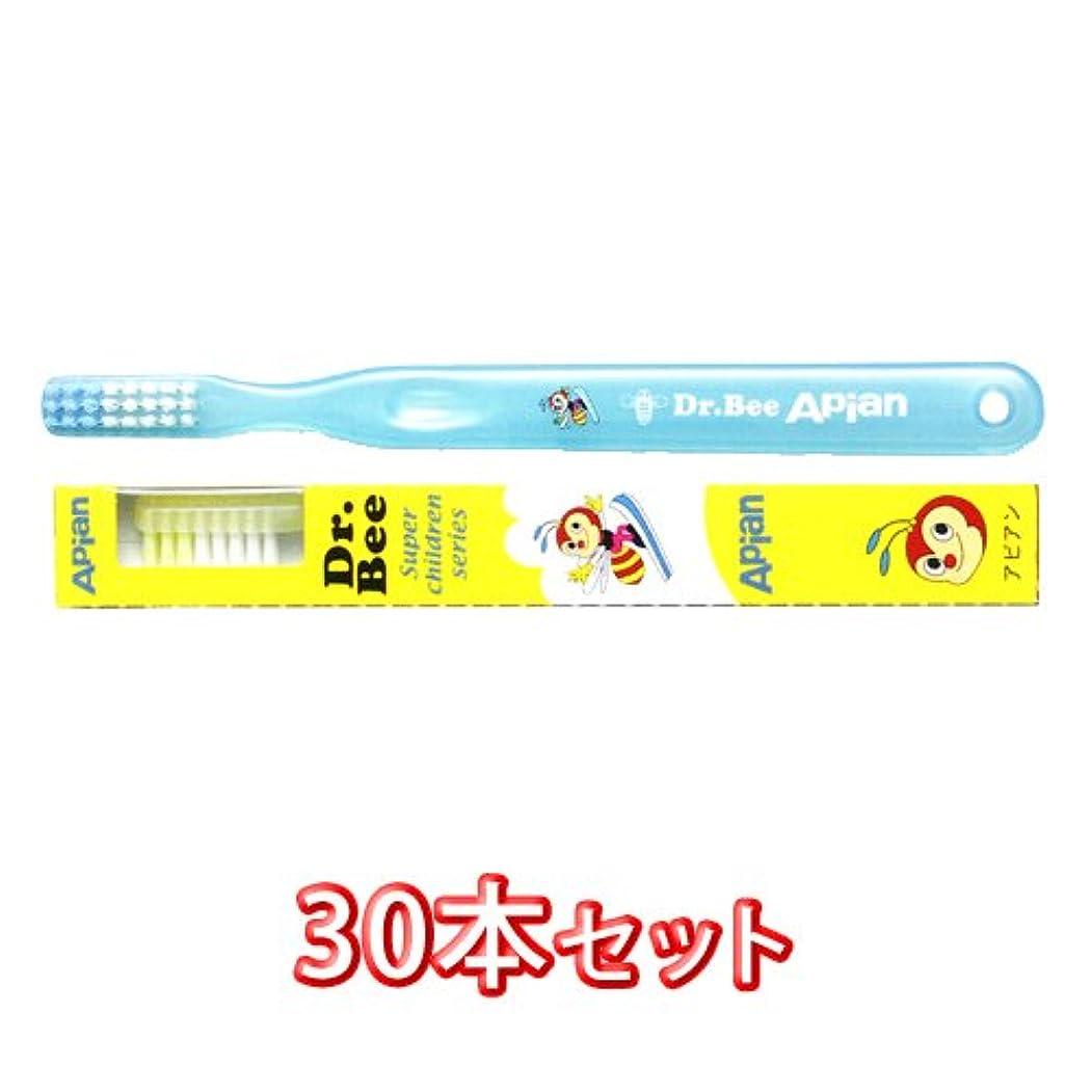 一流流星傷つきやすいビーブランド ビーアピアン 歯ブラシ 30本入
