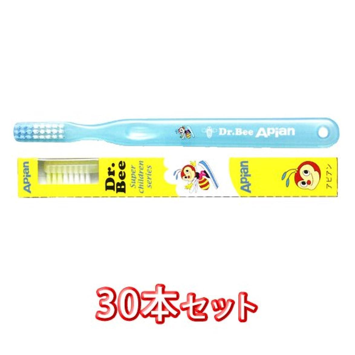 ビーブランド ビーアピアン 歯ブラシ 30本入