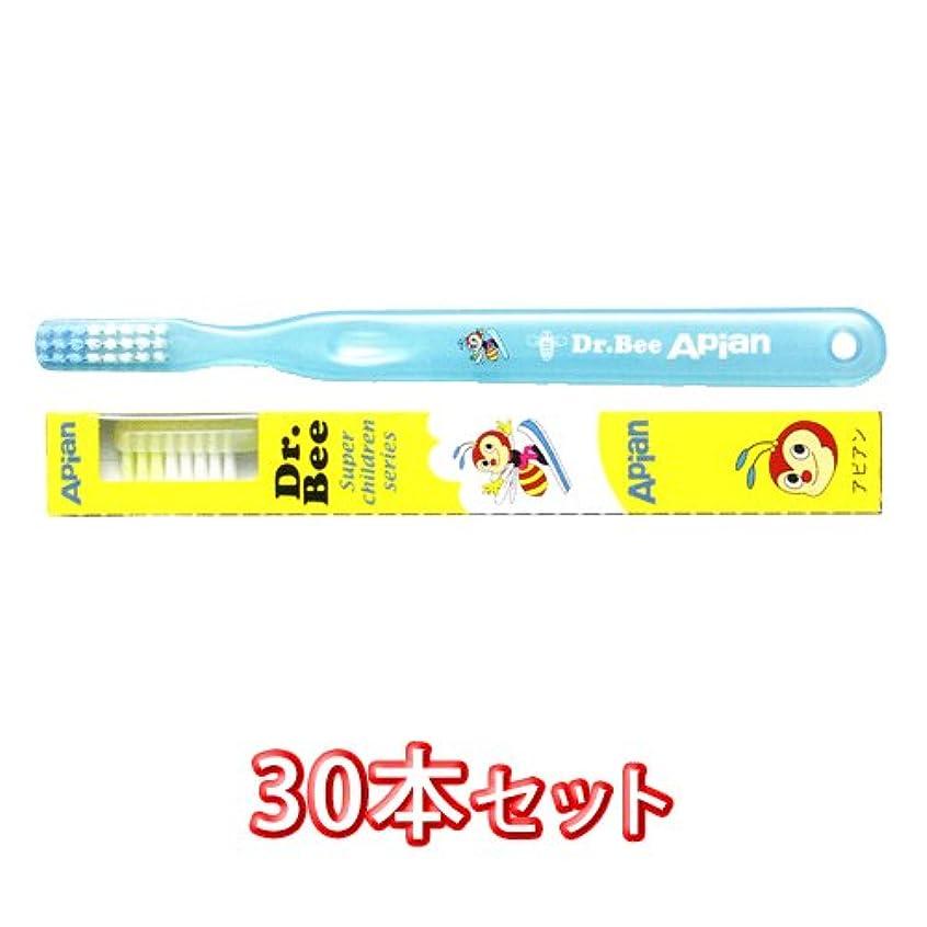 ファウル装備する発表ビーブランド ビーアピアン 歯ブラシ 30本入